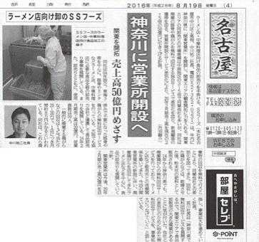 2016年8月19日中部経済新聞