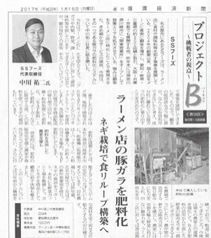 2017年1月16日循環経済新聞